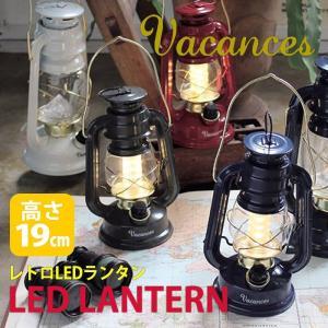 ランタン LED レトロ アウトドア キャンプ LEDランタ...