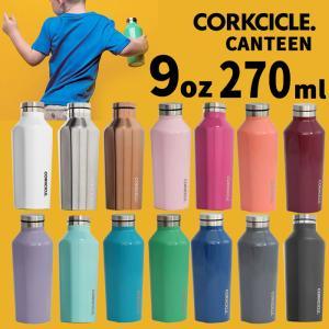 ステンレスボトル 270ml 直飲み 保冷ボトル 保温ボトル CORKCICLE CANTEEN 9oz 270ml 水筒 通勤 通学 レジャー アウトドア おしゃれ プレゼント ギフト|konan