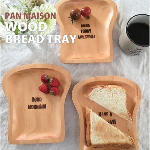木製 皿 トレイ トレー ウッドトレイ PAN MAISON WOOD BREAD TRAY パン型 パン ブレッド パイン材 お皿 プレート 雑貨 朝食 ブランチ カフェスタイル|konan