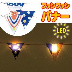 ガーランド フラッグ バナー ファンファンLEDバナー トリコロール 光るバナー 旗 子供部屋 キャンプ LEDライト 防水バナー LED ストリングライト konan