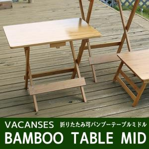 テーブル 折りたたみテーブル バンブーテーブル ミドル ちゃぶ台 ローテーブル 折り畳みテーブル アウトドア キャンプ ピクニック 運動会 コンパクト|konan