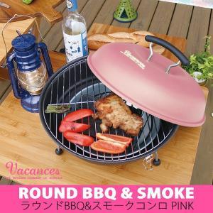 Vacances ラウンド BBQ&スモークコンロ PINK ピンク バーベキューコンロ アウトドア キャンプ おしゃれ かわいい|konan