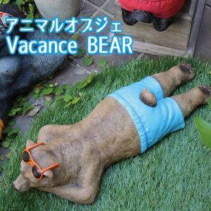 オブジェ 置物 装飾 ガーデニング 庭 アニマルオブジェ バカンスクマ インテリア ガーデン オーナメント 動物 どうぶつ くま クマ BEAR|konan