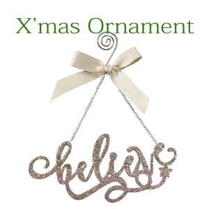 クリスマスオーナメント クリスマス装飾 ツリー飾り ツリー装飾 クリスマスグリッターオーナメント Believe クリスマス CHRISTMAS XMAS 飾り 装飾|konan