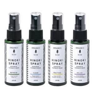 除菌スプレー 消臭スプレー 携帯用 50ml ヒノキ 天然消臭除菌スプレー ミニボトル HINOKI...