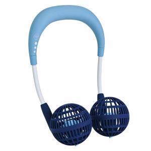 あすつく ダブルファン キッズ 子供用 アクアブルー W FAN 首掛け扇風機 モバイル扇風機 ヘッドフォン型 ポータブル|konan