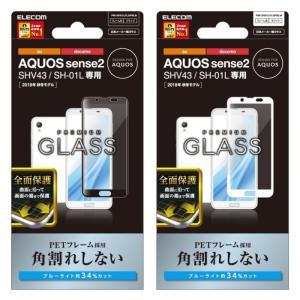 AQUOS sense2 SH-01L SHV43 用 フルカバーガラスフィルム 液晶保護ガラス フレーム付 ブルーライトカット エレコム PM-SH01LFLGFBL konan