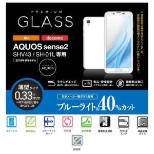 AQUOS sense2 SH-01L SHV43 ガラスフィルム 液晶保護フィルム 0.33mm ブルーライトカット エレコム PM-SH01LFLGGBL konan