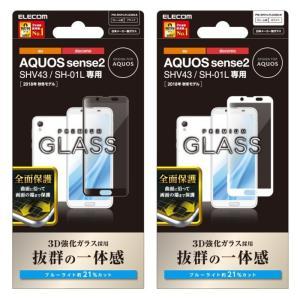 AQUOS sense2 SH-01L SHV43 用 フルカバーガラスフィルム 液晶保護ガラス ブルーライトカット エレコム PM-SH01LFLGGBL konan