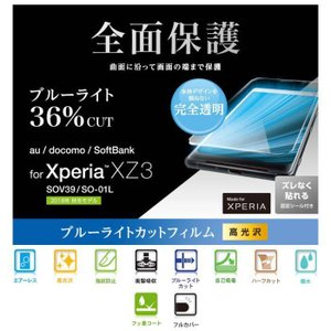 Xperia XZ3 SO-01L SOV39 SoftBank フルカバーフィルム 液晶保護フィルム 高光沢 ブルーライトカット エレコム PM-XZ3FLBLRG|konan