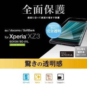 Xperia XZ3 SO-01L SOV39 SoftBank フルカバーフィルム 液晶保護フィルム 光沢 エレコム PM-XZ3FLRGN|konan