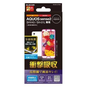 AQUOS sense2 SH-01L SHV43 フルカバーフィルム 液晶保護フィルム 衝撃吸収 高精細 反射防止 エレコム PM-SH01LFLPRHD konan
