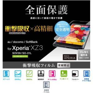 Xperia XZ3 SO-01L SOV39 SoftBank フルカバーフィルム 液晶保護フィルム 衝撃吸収 高精細 反射防止 エレコム PM-XZ3FLPRHD|konan