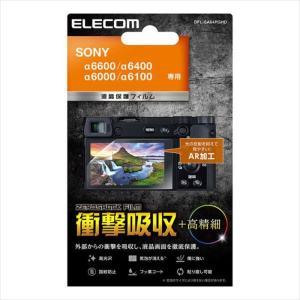 SONY α6600/α6400/α6000/α6100 デジカメ用 液晶保護フィルム 衝撃吸収 高...