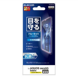 AQUOS zero5G basic 液晶保護フィルム ブルーライトカット 反射防止 エレコム PM-S202FLBLN|konan