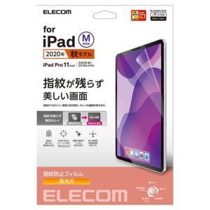 代引不可 iPad Air 第4世代 10.9インチ/iPad Pro 11インチ 液晶保護フィルム 指紋防止 エレコム TB-A20MFLFANG konan
