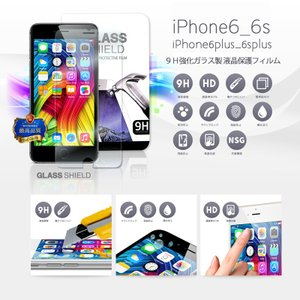 新設計! iPhone6s/6/6sPlus/6Plus用 強化ガラス保護フィルム 硬度9H Apple ガラスフィルム 液晶保護フィルム GSIP6S/6SP|konan
