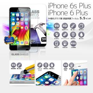 新設計! iPhone6s plus/6 plus用 強化ガラス保護フィルム 硬度9H Apple (5.5インチ) ガラスフィルム 液晶保護フィルム GSIP6SP|konan