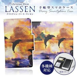 ドレスマ ラッセン 03-Celestial Harmony(RE) 手帳型スマホケース カバー ダイヤリー スマートフォン 携帯カバー レザー ジャケット 多機種対応 TH-LST003|konan