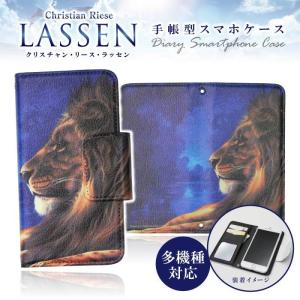 ドレスマ ラッセン 10-Majesty 手帳型スマホケース カバー ダイヤリー スマートフォン 携帯カバー レザー ジャケット 多機種対応 TH-LST010|konan