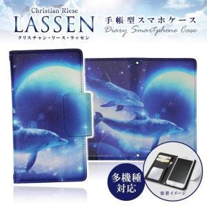 ドレスマ ラッセン 11-Moonlit Temptation 手帳型スマホケース カバー ダイヤリー スマートフォン 携帯カバー レザー ジャケット 多機種対応 TH-LST011|konan