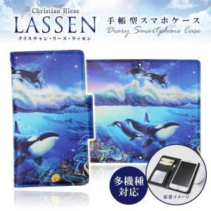 ドレスマ ラッセン 17-The Blue World(Star) 手帳型スマホケース カバー ダイヤリー スマートフォン 携帯カバー レザー ジャケット 多機種対応 TH-LST017|konan