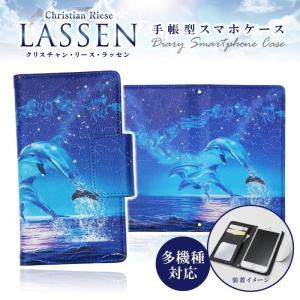 ドレスマ ラッセン 20-Zodiac 手帳型スマホケース カバー ダイヤリー スマートフォン 携帯カバー レザー ジャケット 多機種対応 TH-LST020|konan