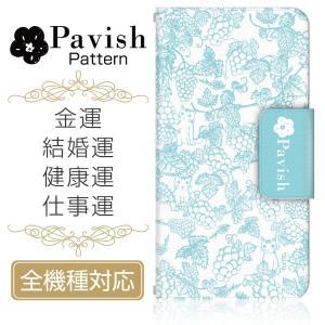 全機種対応 手帳型スマホケース/カバー Pavish Pattern×ドレスマ コラボ企画 ぶどうマルシェ(金運、結婚運、健康運、仕事運、全体運アップ) ドレスマ TAS006 konan