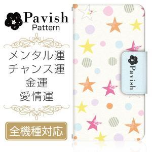 全機種対応 手帳型スマホケース/カバー Pavish Pattern×ドレスマ Relaxing Stars(メンタル運、チャンス運、金運、愛情運アップ) ブルー ドレスマ TAS002 konan