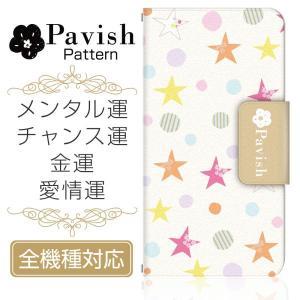 全機種対応 手帳型スマホケース/カバー Pavish Pattern×ドレスマ Relaxing Stars(メンタル運、チャンス運、金運、愛情運アップ) ゴールド ドレスマ TAS003 konan