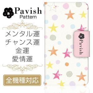 全機種対応 手帳型スマホケース/カバー Pavish Pattern×ドレスマ Relaxing Stars(メンタル運、チャンス運、金運、愛情運アップ) ピンク ドレスマ TAS004 konan