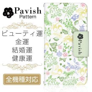 全機種対応 手帳型スマホケース Pavish Pattern×ドレスマ Power Of Botanical グリーン( ビューティ運、金運、結婚運、健康運、全体運) ドレスマ TAS009 konan