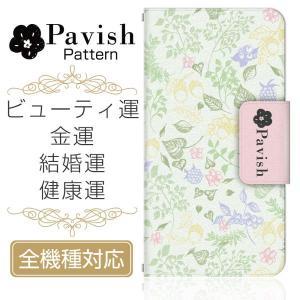 全機種対応 手帳型スマホケース Pavish Pattern×ドレスマ Power Of Botanical ピンク( ビューティ運、金運、結婚運、健康運、全体運) ドレスマ TAS010 konan