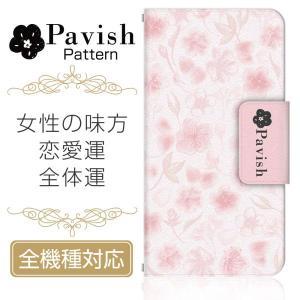 全機種対応 手帳型スマホケース/カバー Pavish Pat...