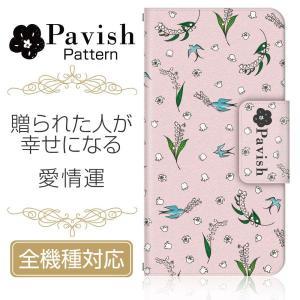 全機種対応 手帳型スマホケース Pavish Pattern×ドレスマ コラボ企画 13輪のずすらん ピンク(贈られた人が幸せになる、愛情運アップ) ドレスマ TAS012 konan