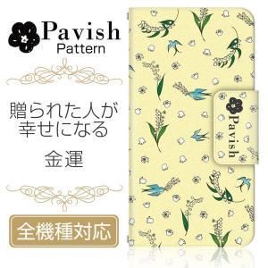 全機種対応 手帳型スマホケース Pavish Pattern×ドレスマ コラボ企画 14輪のずすらん イエロー(贈られた人が幸せになる、愛情運アップ) ドレスマ TAS013 konan