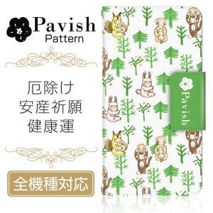 全機種対応 手帳型スマホケース/カバー Pavish Pattern×ドレスマ コラボ企画 小さな森の物語(厄除け、健康運アップ、安産祈願) ドレスマ TAS014 konan