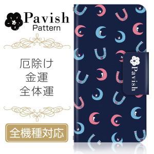 全機種対応 手帳型スマホケース/カバー Pavish Pattern×ドレスマ コラボ企画 ブルームーン(全体運アップ、厄除け) ドレスマ TAS016 konan