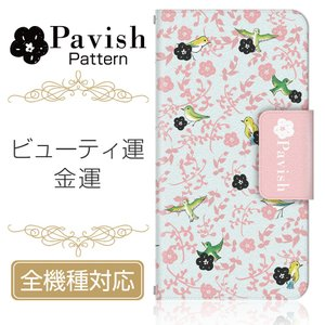 全機種対応 手帳型スマホケース/カバー Pavish Pattern×ドレスマ コラボ企画 自由な小鳥(ビューティ運、金運アップ) ドレスマ TAS018 konan