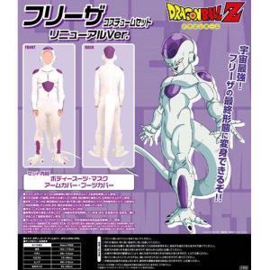 あすつく 公式 ドラゴンボールZ フリーザ コスチュームセット リニューアルVer. メンズ フリーサイズ コスプレ アニメ キャラクター コスチューム 衣装|konan