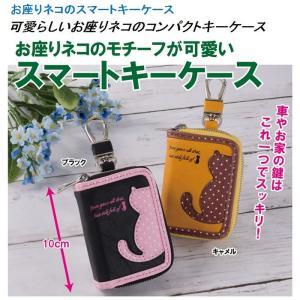 キーケース ケース ネコ ねこ 猫 柄 お座りネコのスマートキーケース 2カラー(キャメル・ブラック) 富士パックス h927|konan