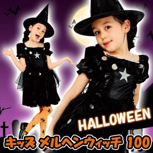 メルヘンウィッチ 子供100サイズ キッズサイズ コスチューム 魔女 WITCH 魔法使い 人気 流行 クリアストーン 4560320826262