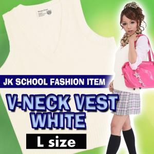 TEENS EVER 11AW ベスト(ホワイト Lサイズ)スクールベスト レディース 制服ベスト Vネック 高校生 中学生 学校 無地 かわいい クリアストーン 4560320838050|konan