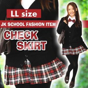 あすつく TEENS EVER 12AW チェックスカート(赤X黒X白) LLサイズ スクールスカート 制服スカート プリーツ 高校生 中学生 大きいサイズ 4560320846109|konan