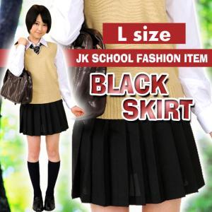 あすつく TEENS EVER 12AW スカート 無地(ブラック)Lサイズ スクールスカート スカート プリーツ 女子 レディース 高校生 中学生 かわいい 4560320846130|konan