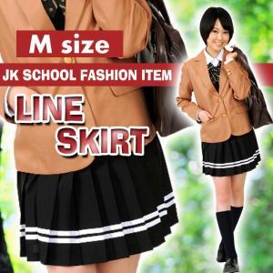 あすつく TEENS EVER 12AW スカート(ブラックX白ライン) Mサイズ スクールスカート スカート プリーツ 女子 レディース 高校生 中学生 4560320846147|konan