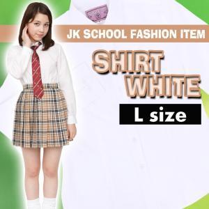 TEENS EVER 15SS シャツ(白)Lサイズ 無地 スクールシャツ ブラウス 女子 レディース 白シャツ ホワイト 長袖 制服シャツ 高校生 中学生 学校 4560320857143|konan