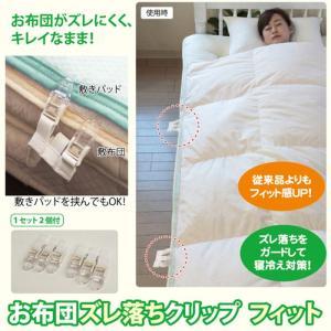 お布団のズレ落ちをガードして、快適睡眠! お布団ズレ落ちクリップ フィット 富士パックス h807