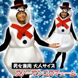 ウレタンコスチューム スノーマン 大人サイズ 男女兼用 コスプレ 衣装 雪だるま クリスマス 衣装 コスチューム 仮装 サザック 2761|konan