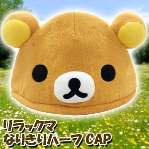 ハーフCAP 着ぐるみキャップ リラックマ キャラクター帽子 キャラクターキャップ 仮装 変装 なりきり りらっくま Rilakkuma サザック RAX-014|konan